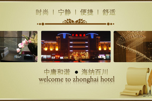 宜昌酒店预订 宜昌中海酒店商标198元