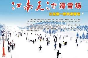 2018安吉滑雪门票(电子票)_安吉江南天池滑雪票