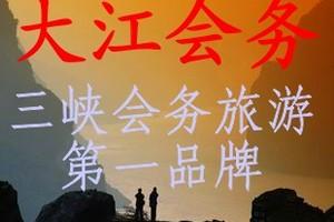 2016年三峡会议接待中心_宜昌会议公司_宜昌会议服务