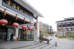 贵州会议接待 贵定金海雪山酒店