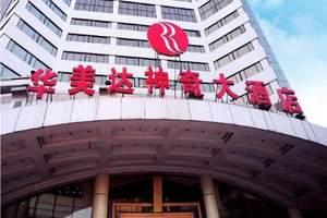 贵州会议接待酒店推荐--贵阳华美达神奇大酒店