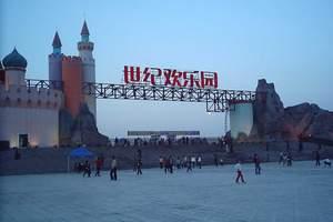 世纪欢乐园门票预订 郑州世纪欢乐园电子票特