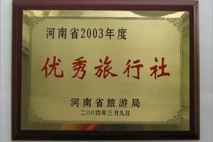 ★焦作云台山两日游200元★