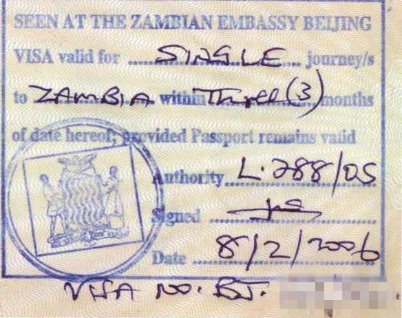 广州代办赞比亚签证\/个人签证\/商务签证