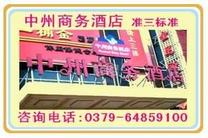 洛阳中州商务酒店 含早餐,准三酒店