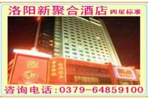 洛阳新聚合酒店 洛阳新聚和酒店预定 特价房预定