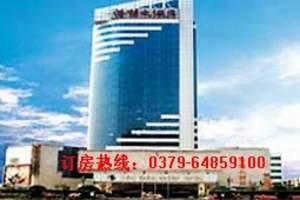洛阳大酒店客房预订中 洛阳大酒店订房