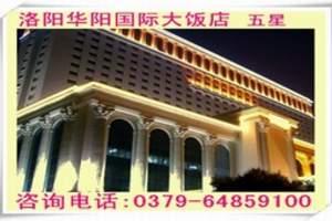 世纪华阳国际大饭店 洛阳世纪华阳大饭店客房预订