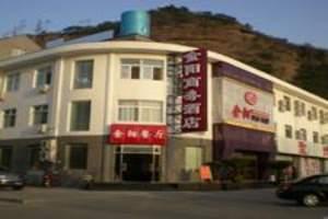 承德酒店金阳商务酒店0314-2060377