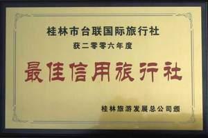 暑假桂林旅游优秀中文导游服务150元/天(7月1日发布)