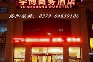 宇博酒店预订 洛阳酒店预订 三星酒店预订