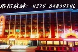 神剑宾馆 洛阳特色酒店预定 洛阳酒店预订