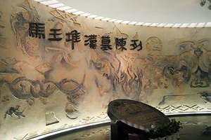 湖南省博物馆网上订票——马王堆遗址(暂时闭馆)
