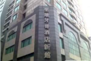 香港佐敦新圣地亚哥酒店