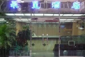 香港永星酒店 油麻地永星酒店 永星酒店预订