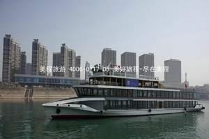 宜昌会议旅游推荐-长江三峡6号、7号豪华游轮图集