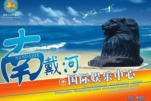 【华侨城滨海国际旅游度假区】原南戴河娱乐中心电子票