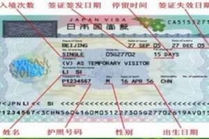 洛阳到日本旅游办理签证