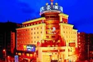 广元天豪大酒店