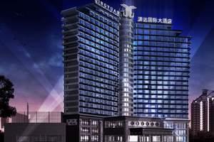 清远国际大酒店订房388元_清远国际大酒店订房网站