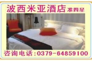 洛阳酒店预订  波西米亚酒店 洛阳波西米亚酒店预定