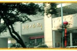 网上预定湖南田汉大剧院门票--《红太阳之夜》晚会