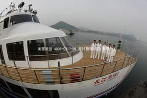 高峡平湖休闲观光豪华品质游轮【高峡平湖1号、2号、3号】