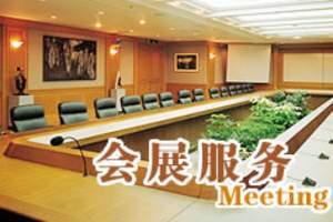 专业承接各种会议、会展、会议期间旅游考察安排