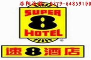 洛阳速8酒店 洛阳速8酒店预定 速8酒店