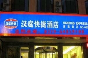 洛阳汉庭快捷酒店 汉庭快捷酒店预定 协议房间