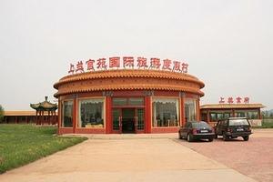 上兰宫苑国际旅游度假村