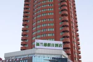 乌鲁木齐四星级酒店-新疆福兰德大酒店