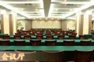 承德四海国际酒店50人会议室