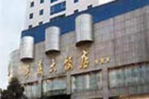福州華威酒店 福州掛三星酒店預定 福州特價酒店預定