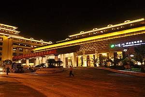 三清山国际度假酒店