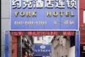 杭州约克连锁酒店文一路店