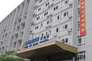 黄山诺亚方舟大酒店