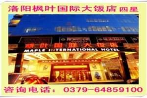洛阳枫叶国际大饭店 四星级宾馆特惠房预定