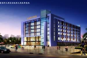 莆田金海湾酒店