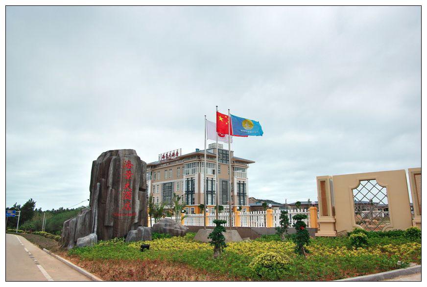 湄洲岛海景大酒店