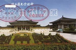 陕西历史博物馆门票含珍宝馆30元/唐墓壁画馆