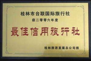 国庆桂林自驾游优秀导游服务_2015年国庆桂林自驾游攻略