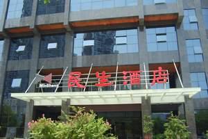 宜昌民生酒店客房预订 宜昌开发区酒店预订