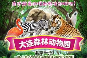 大连动物园_森林动物园门票_森林动物园表演时间