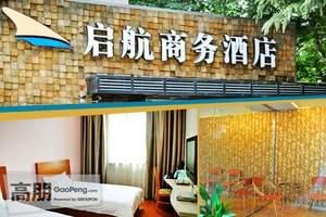 宁波月湖大酒店 宁波酒店预订 宁波经济型酒店预订