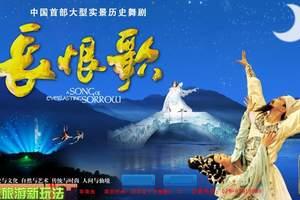 陕西歌舞大剧院-西安仿唐乐舞+饺子宴