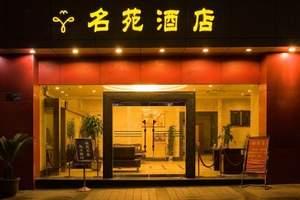 重庆名苑酒店