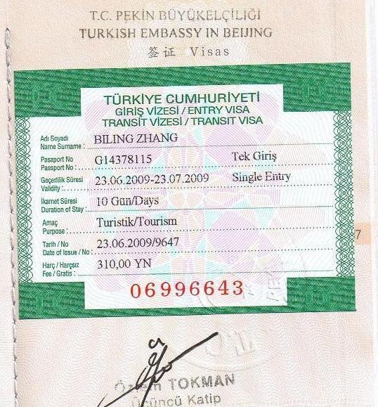 土耳其商务签证所需材料_费用_停留期_有效期