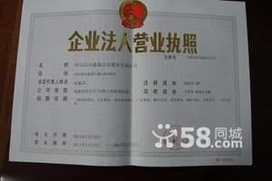 黑龙江会议公司