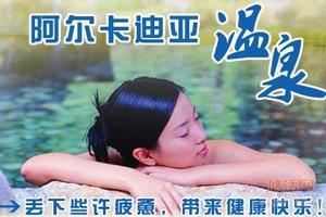 聊城阿尔卡迪亚温泉+水上乐园特惠98元(含自助)